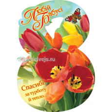 Открытки «Любій Бабусі!» пачка 10 шт 8-Ed-01-00-160y