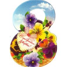 Открытки «8 марта!» пачка 10 шт 8-Ed-01-00-168