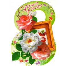 Открытки «8 Марта! Любимой сестре» пачка 10 шт 8-Ed-01-00-010