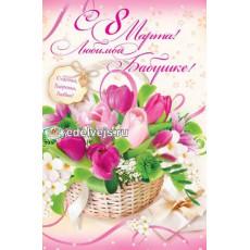 "Открытка ""С 8 Марта! Любимой Бабушке!"" Ed-02-03-184"