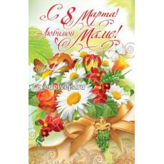 "Открытка ""С 8 Марта! Любимая Мама!"" Ed-02-03-199"