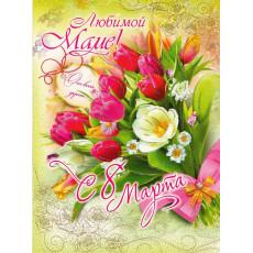 Открытка «С 8 Марта Любимой Маме!» Ed-14-03-121