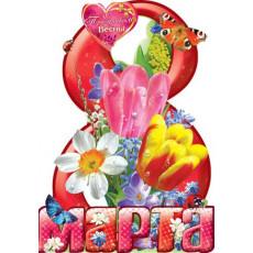 Открытка «8 Марта!» 8-Ed-15-03-38