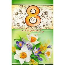 Открытка «8 марта!» 8-Rs-23-1005