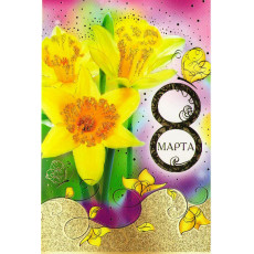 Открытка «8 марта!» 8-RS-80.735.00
