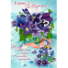 Открытка «8 марта!» 8-RS-AKT-428