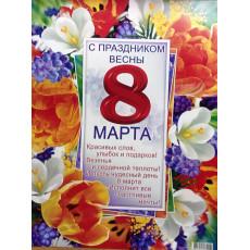 Плакат «8 Марта » 8-RS-PL-400