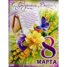 Плакат «8 Марта » 8-RS-PL-401
