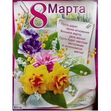 Плакат «8 Марта » 8-RS-PL-402