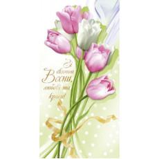 Открытка «Зі святом Весни!» 8-Fr-E-3301