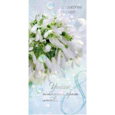 Открытка «Зі святом Весни!» 8-Fr-E-3309