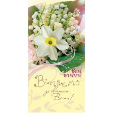 Открытка «Зі святом Весни!» 8-Fr-E-3694