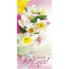 Открытка «Зі святом Весни!» 8-Fr-E-3698