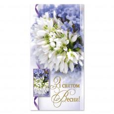 Открытка «Зі Святом Весни!» 8-Fr-E-4790