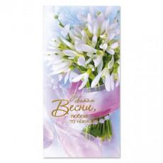 Открытка «Зі святом Весни!» 8-Fr-E-4795