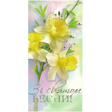 Открытка «Зі святом Весни!» 8-Fr-E-3295