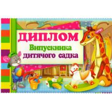 «Диплом випускника дитячого садка» Ed-37-00-09y