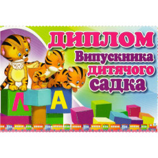 """Диплом випускника дитячого садка"" Ed-37-00-10y"