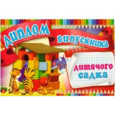 «Диплом випускника дитячого садка» Ed-37-00-14y