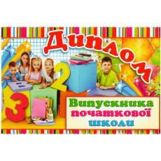 «Диплом випускника початкової школи» Ed-37-00-15y