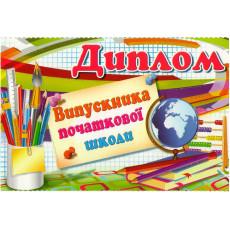 «Диплом випускника початкової школи» Ed-37-00-16y