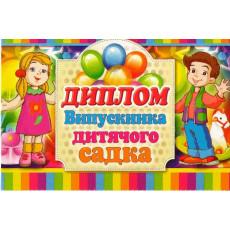 «Диплом випускника дитячого садка» Ed-37-00-12y