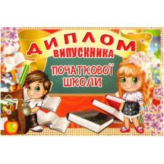 «Диплом випускника початкової школи» Ed-37-00-17y