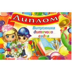 «Диплом випускника дитячого садка» Ed-37-00-18y