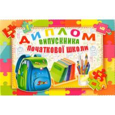 «Диплом випускника початкової школи» Ed-37-00-20y
