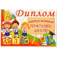 «Диплом випускника початкової школи» Ed-37-00-21y