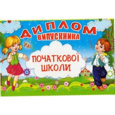 «Диплом випускника початкової школи» Ed-37-00-22y