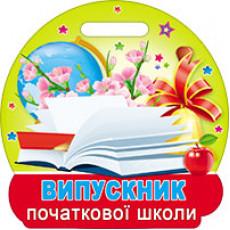 """Пачка 10 шт Медали """"Випускник початкової школи""""  Sp-18.1158y"""
