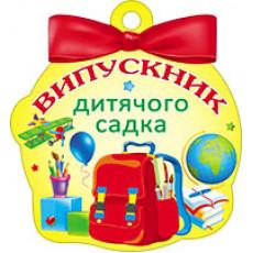 "Пачка 10 шт Медали ""Випускник дитячого садка""  Sp-18.1159y"