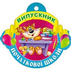 """Пачка 10 шт Медали """"Випускник початкової школи""""  Sp-18.1057y"""