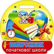 """Пачка 10 шт Медали """"Випускник початкової школи""""  Sp-18.1058y"""