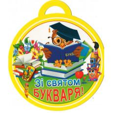 "Пачка 10 шт Медали ""Зі святом БУКВАРЯ!""  Sp-18.1241y"