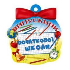 """Пачка 10 шт Медали """"Випускник початкової школи""""  Sp-18.1245y"""