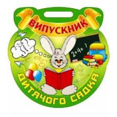 "Пачка 10 шт Медали ""Випускник дитячого садка""  Sp-18.1247y"