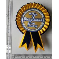 """Розетка """"Випускник 9-го класу"""" (желтая с синим) Ukr-RZ-021"""