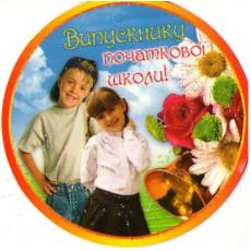 """Пачка 10 шт Медали """"Випускник початкової школи""""  Sp-18.258y"""