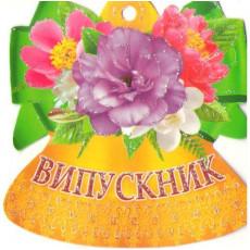 """Пачка 10 шт Медаль """"Випускник""""  Sp-18.499y"""