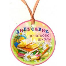"""Медали 10 шт """"Випускник початкової школи""""  fr-m-25"""