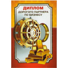 Поздравительный Диплом «Дорогого партнера по бизнесу» GK-52081