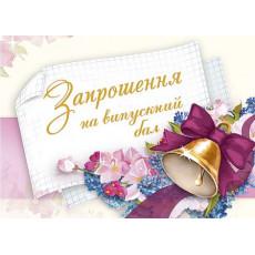 Пачка 10 шт «Запрошення на випускний бал» fr-m-4237