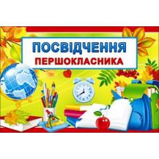 Пачка 10 шт. «Посвідчення першокласника» SP-16.168