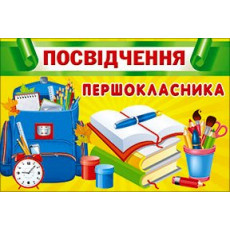 Пачка 10 шт. «Посвідчення першокласника» SP-16.170