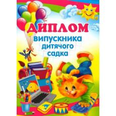 «Диплом випускника дитячого садка» SP-7.1007