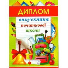 «Диплом випускника початкової школи» SP-7.1009