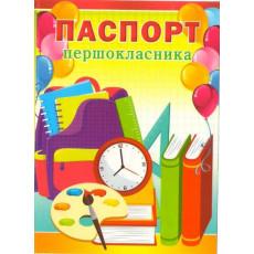 «Паспорт першокласника» SP-7.1011
