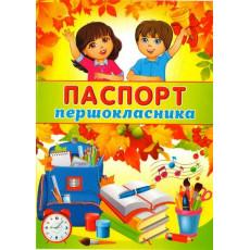 «Паспорт першокласника» SP-7.1012